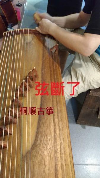古箏維修換弦